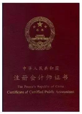中国值钱的14个资格证书,你考了吗?
