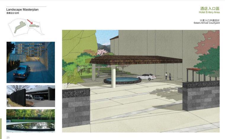 [台湾]礁溪悦来大饭店景观规划设计文本(77页)_7