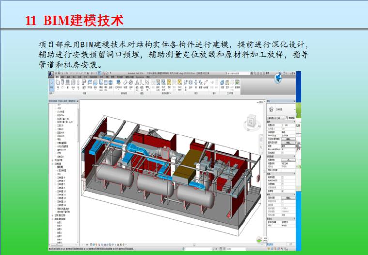 优质项目综合施工技术汇报文件(附图多,内容丰富)_14