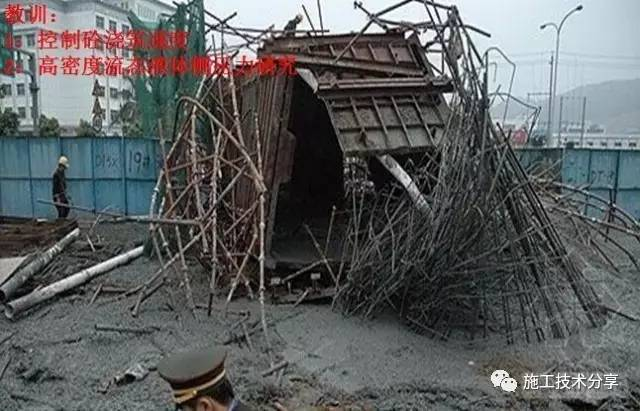 桥梁施工典型事故案例分析(模架荷载)_10