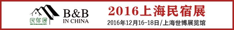[2016.12.16-18]2016上海国际民宿文化产业博览会