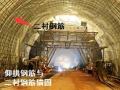 隧道二衬混凝土施工技术要点