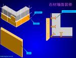 石材墙面装修过程动画演示