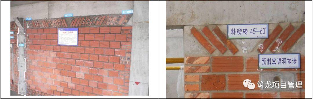 结构、砌筑、抹灰、地坪工程技术措施可视化标准,标杆地产!_58