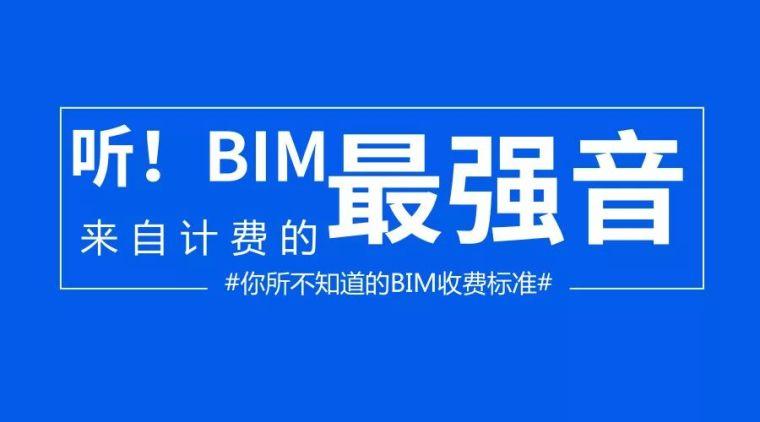 BIM收费标准汇总 I你所不知道的BIM收费标准全在这了