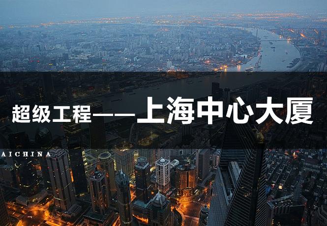 上海中心大厦分析(建筑、结构、施工、BIM)