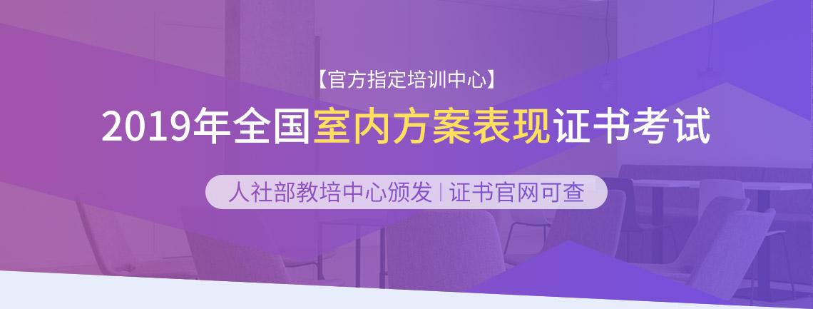 全国室内方案表现证书考试,人社部教培中心颁发,证书官网可查