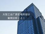 大型工业厂房变电所设计案例分析(上)