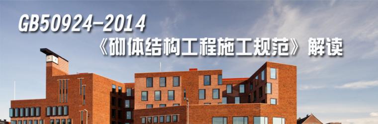 《混凝土小型空心砌块建筑技术规程》JGJ/T14-2011免费下载