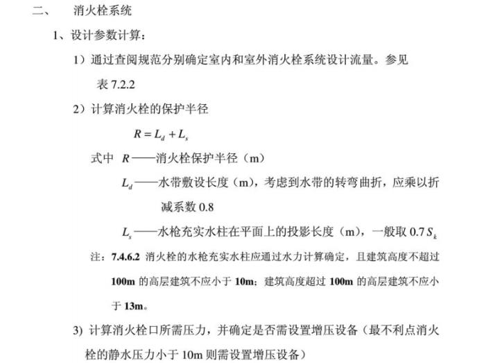 给排水设计手册(79页)_6