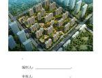 2018碧桂园标化工地创建策划方案