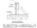 住宅工程安全文明施工方案(别墅、高层)