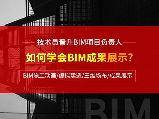 40天晋升BIM技术负责人