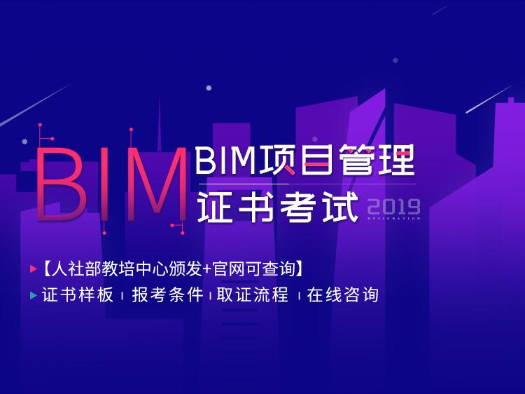 BIM项目管理证书考试