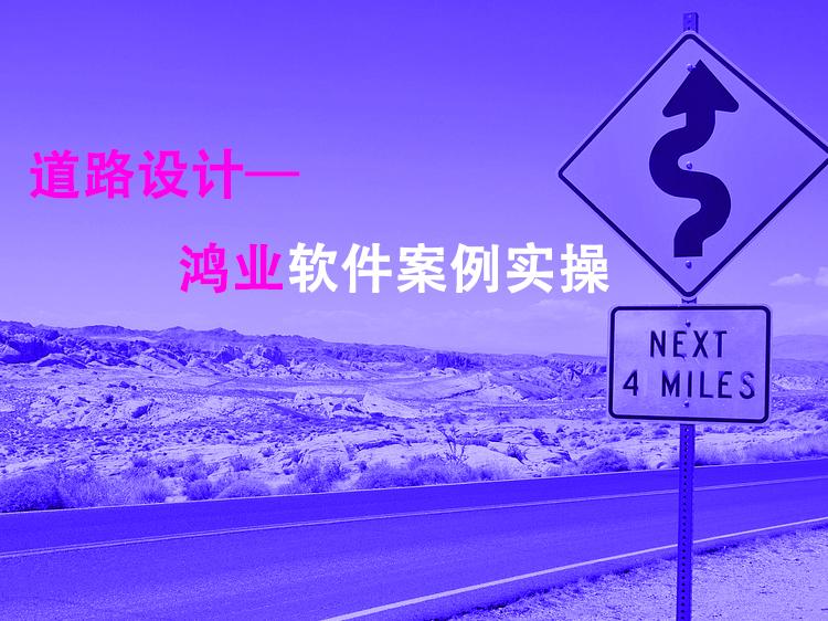 【9.9元】鸿业道路设计软件教学