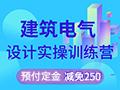 【实操】二类高层住宅电气设计