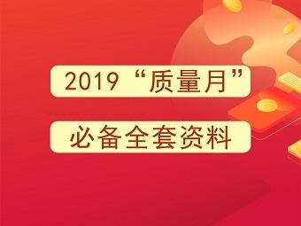 """2019""""质量月""""必备全套资料"""