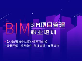 BIM项目管理职业培训