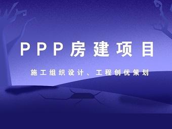 PPP房建项目施组设计创优策划