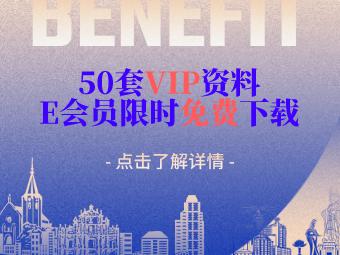 50套VIP资料E会员限时免费下!