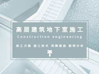 高層建筑地下室施工過程詳解