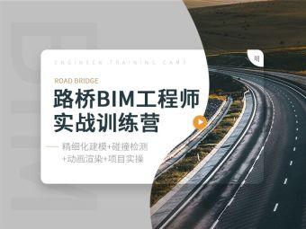 手把手教你做路桥BIM项目