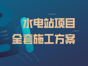 中型水电站项目全套施工方案!