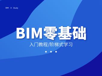 BIM零基础教程,有序安排学习计划逐级进步