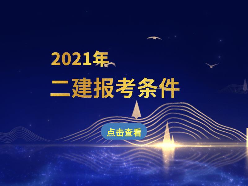 2021年 二建�罂�l件