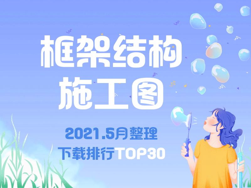 本月下�dTOP30框架�Y��☆施工�D!